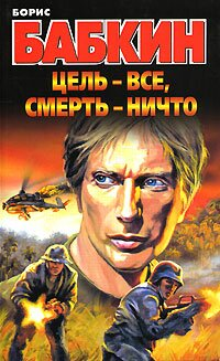 Скачать книги жанра боевики get-books. Ru.