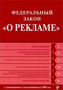 Книга Федеральный закон «О лицензировании отдельных видов деятельности». Текст с изменениями и дополнениями на 2016 год