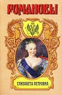 Книга Елизавета, королева английская