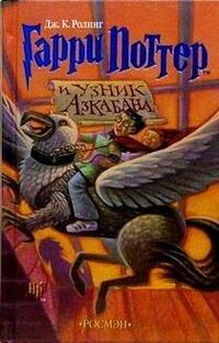 скачать книгу гарри поттер и узник азкабана росмэн